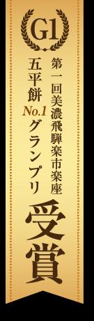 第一回美濃飛騨楽市楽座 五平餅No.1グランプリ受賞